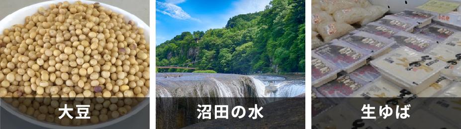 大豆 沼田の水 生ゆば